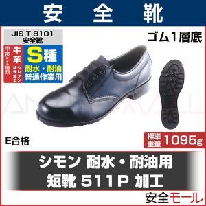 シモン 短靴 511P加工 (普通作業用) JIS T8101革製S種 合格品|anzenmall