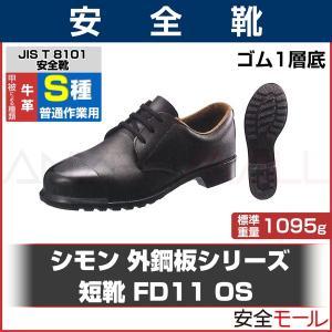 シモン 短靴 FD11OS (普通作業用) JIS T8101革製S種 合格品|anzenmall