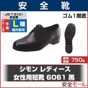 シモン 短靴 6061黒 (普通作業用) JIS T8101革製L種(普通作業用) 合格品 |anzenmall