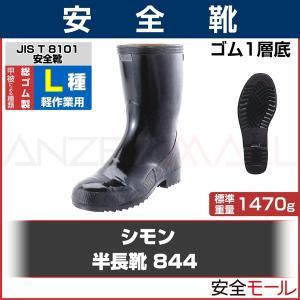 シモン 長靴 844 JIS T8101 L種合格品※在庫限り anzenmall