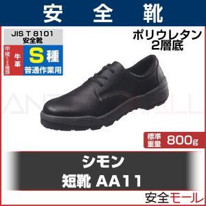 シモン 短靴 AA11 (普通作業用) JIS T8101革製S種(普通作業用)E合格品|anzenmall