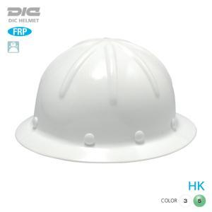 (DIC/ディック) FRP素材 作業用ヘルメット HK(ライナー無) (工事用/防災) anzenmall