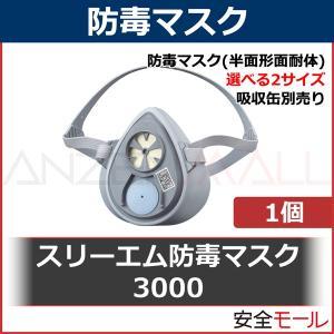 3M防毒マスク 3000 半面形面体 3100S/M3200M/L|anzenmall