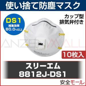 (3M) 使い捨て式 防塵マスク 8812J-DS1 (10枚入)|anzenmall