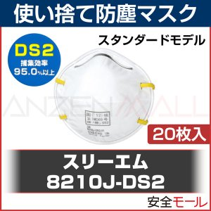 (3M) 使い捨て式 防塵マスク 8210J-DS2 (20枚入) anzenmall
