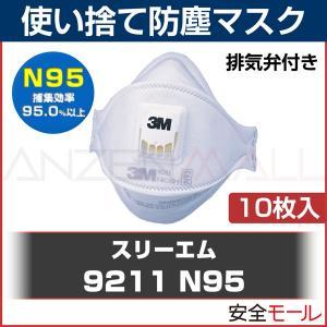 PM2.5対応 大気汚染/火山灰対策 使い捨て式 防塵マスク 9211-N95 (10枚入) 3M/スリーエム 新型 鳥/豚インフルエンザ 感染対策 N95規格 マスク mask 防じんマスク|anzenmall