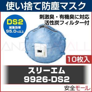 PM2.5/大気汚染/火山灰対策 3M/スリーエム 使い捨て式 防塵マスク 9926-DS2 (10枚入) 粉塵/作業用/医療用防じんマスク anzenmall