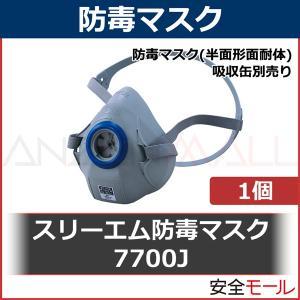 3M 防毒マスク 7700J 半面形面体|anzenmall