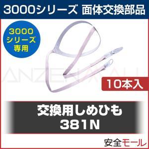 3M/スリーエム 面体交換部品 3000シリーズ しめひも 381N(1箱10本入)|anzenmall