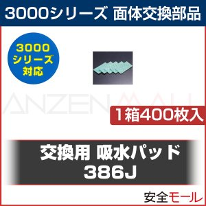 3M/スリーエム 面体交換部品 3000シリーズ 吸水パッド 386J(1箱40袋入)|anzenmall