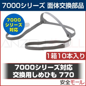 3M/スリーエム 面体交換部品 7000シリーズ 交換用しめひも 770(1箱10本入)|anzenmall