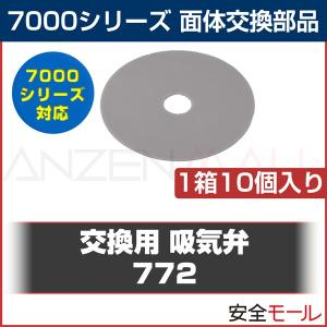 3M/スリーエム 面体交換部品 7000シリーズ 吸気弁 772(1箱10個入)|anzenmall