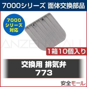 3M/スリーエム 面体交換部品 7000シリーズ 排気弁 773(1箱10個入)防どく/防塵/交換用|anzenmall