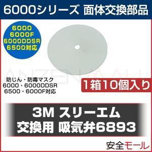 3M/スリーエム 面体交換部品 6500シリーズ 交換用吸気弁 6893(1箱10個入)|anzenmall