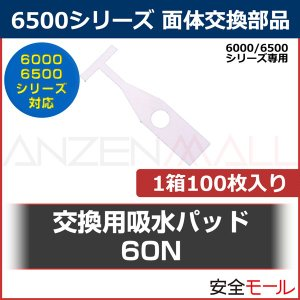 3M/スリーエム 面体交換部品 6000/6500シリーズ 交換用吸水パッド 60N(1箱1000枚入)|anzenmall