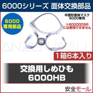 3M/スリーエム 面体交換部品 半面形面体6000 交換用しめひも 6000HB(1箱6本入)|anzenmall