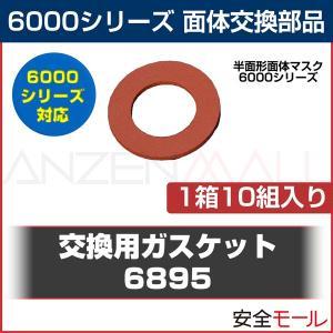 3M/スリーエム 面体交換部品 6000シリーズ専用 交換用ガスケット 6895(1箱10個入)|anzenmall