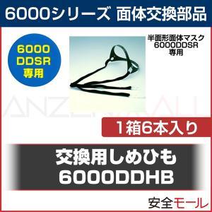 3M/スリーエム 面体交換部品 6000DDSR専用 交換用しめひも 6000DDHB(1箱6本入)|anzenmall