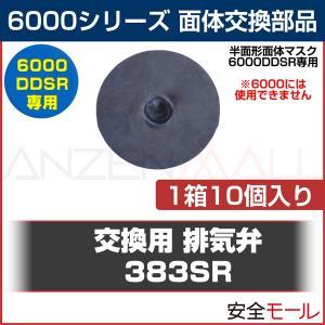 3M/スリーエム 面体交換部品 6000DDSR専用 交換用排気弁 383SR(1箱10個入)|anzenmall