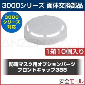 3M/スリーエム 面体交換部品 防毒マスク3000 オプションパーツ フロントキャップ388(1箱10個入)|anzenmall
