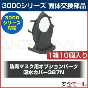3M/スリーエム 面体交換部品 3000シリーズ 吸水カバー387N(1箱10個入)|anzenmall