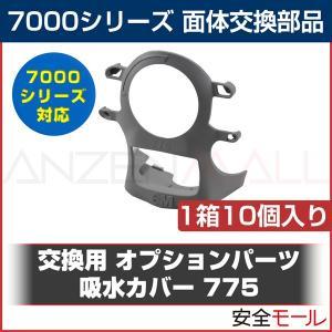 3M/スリーエム 面体交換部品 7000シリーズ 吸水カバー775(1箱10個入)|anzenmall
