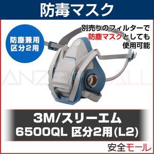 3M/スリーエム 防毒マスク 6500QL 区分2用(L2)ガスマスク/作業用マスク/防毒マスク/mask anzenmall