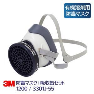 3M スリーエム 有機溶剤用 使い捨て防毒マスク 1200 3301J-55有毒ガス 塗装作業 現場...