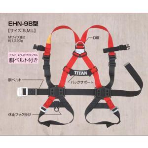 フルハーネスタイプ 安全帯 胴ベルト付 EHN-9B  (サンコー/タイタン) (肩と腿のベルト長さを個別に調整可能) 送料無料|anzenmall