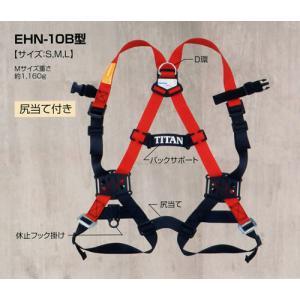 フルハーネスタイプ 安全帯 胴ベルト無 EHN-10B  (サンコー/タイタン) (肩と腿のベルト長さを個別に調整可能) 送料無料|anzenmall