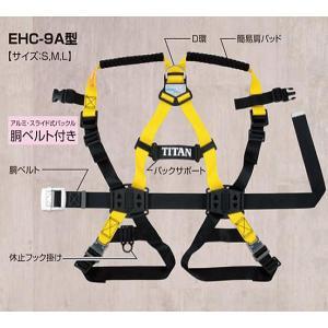 フルハーネスタイプ 安全帯 アップグレードバージョン 胴ベルト付  EHC-9A  (サンコー/タイタン) (肩と腿のベルト長さを個別に調整可能) 送料無料|anzenmall