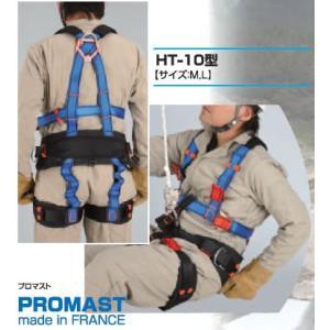 救助・垂直面作業用 ハーネス型 安全帯 プロマスト HT-10  (サンコー/タイタン) 送料無料|anzenmall