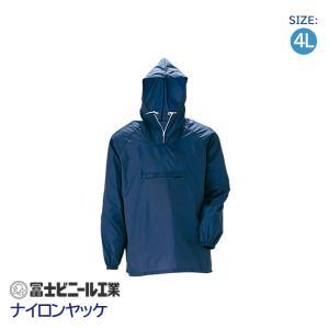 (業務用/作業用/通勤用/ヤッケ 大型ポケット付) ナイロンヤッケ 4L(ヤッケ) (富士ビニール工業)|anzenmall
