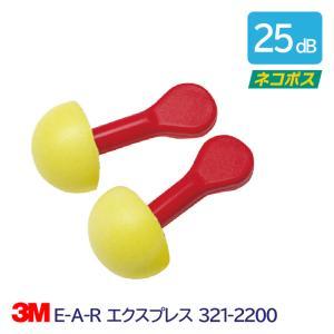 [耳栓] 耳せん 3M エクスプレスEP-1 (1組) (遮音値 NRR:25dB) 睡眠 遮音 防音 飛行機対策 耳栓 耳せん みみせん みみ栓