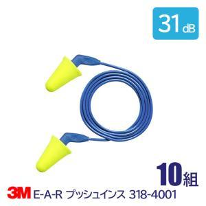 耳栓 3M プッシュインスひもあり(10組)318-4001(遮音値/NRR:31dB)(防音/遮音/騒音対策/粉塵対策) anzenmall