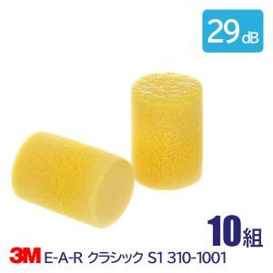 (3M) 耳栓 イアーフィットS1 (10組) (NRR:29dB) (防音・騒音対策) anzenmall