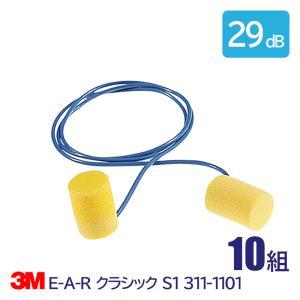 (3M) 耳栓 イアーフィットS2コード付 (10組) (NRR:29dB) (防音・騒音対策) anzenmall