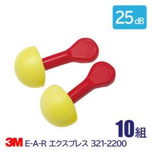 3M耳栓 耳せん エクスプレスEP-1 (10組) (NRR:25dB) 防音・騒音対策 anzenmall