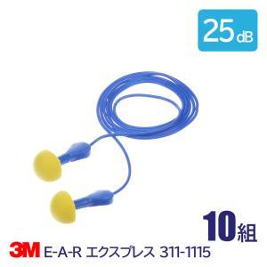 (3M) 耳栓 エクスプレスEP-2コード付 (10組) (NRR:25dB) (防音・騒音対策) anzenmall