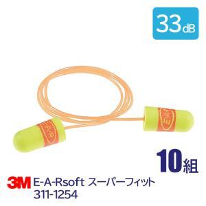 耳栓 3M スーパーフィットひもつき311-1254 (10組) (遮音値/NRR:33dB) (防音/遮音/騒音対策/粉塵対策) anzenmall