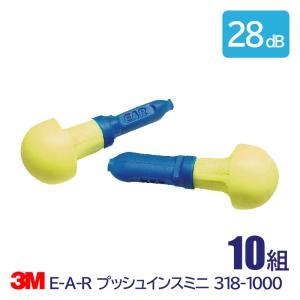 耳栓 3M プッシュインスミニ 318-1000  (10組) (遮音値/NRR:28dB) (防音/遮音/騒音対策/粉塵対策) anzenmall