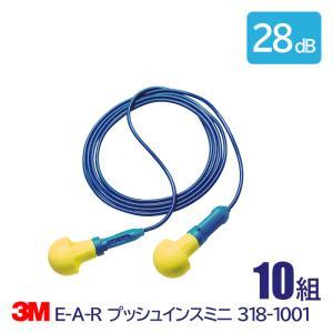 耳栓 3M プッシュインスミニひもつき 318-1001 (10組) (遮音値/NRR:28dB) (防音/遮音/騒音対策/粉塵対策) anzenmall