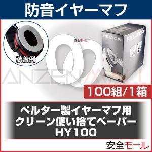イヤーマフ用 HY100クリーン 使い捨てペーパー(100組) PELTOR 防音・騒音対策|anzenmall