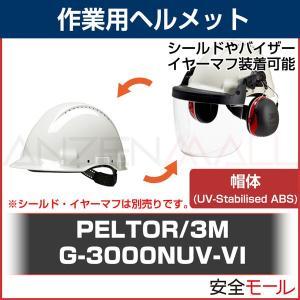 3M/PELTORヘルメット G-3000 NUV-VI イヤーマフ・バイザー取付可能|anzenmall