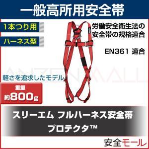 3M/スリーエムフルハーネス型安全帯(プロテクタ)(1191550/1191551)|anzenmall