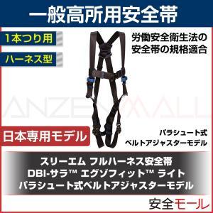 3M/スリーエムフルハーネス型安全帯(日本専用モデル)パラシュート式(1114078/1114079)|anzenmall