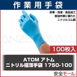 アトム 作業用 手袋 1750-100 ニトリル極薄手袋 100枚入 )使い捨て手袋/ディスポ/衛生/作業|anzenmall