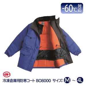 送料無料サンエス 冷凍倉庫用 防寒コート BO8000 (ST8000)防寒着・作業服・防寒対策 -60度の冷凍庫でも使用可能な防寒コート|anzenmall