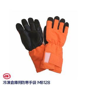 サンエス 冷凍倉庫用 防寒手袋 MB-128 防寒着・作業服・防寒対策 -60度の冷凍庫でも使用可能な防寒手袋|anzenmall
