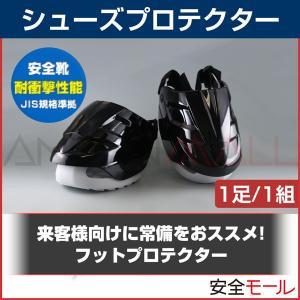 安全靴 シューズセーフティプロテクター フットプロテクターお使いのシューズが安全靴に変身|anzenmall